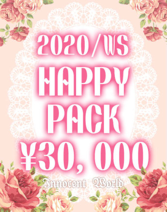 2020ハッピーパック/WS ¥30,000SET